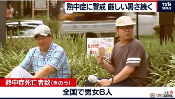 Japonezii nu sunt obișnuiți cu astfel de temperaturi. Foto: TXN News
